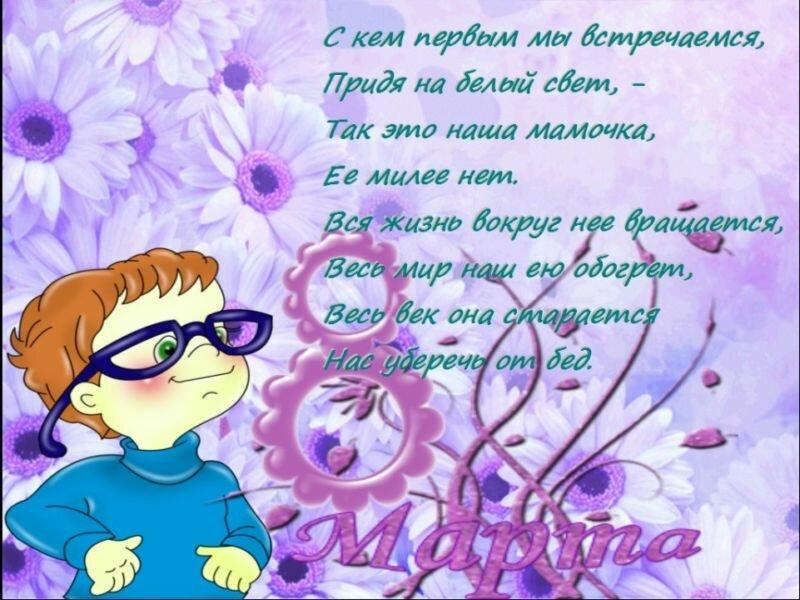 Стих в открытку маме на 8 марта, поздравление марта